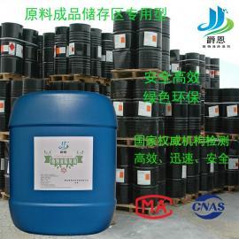 爵恩化工厂原料成品储存区综合除臭剂JUEN-HG-09