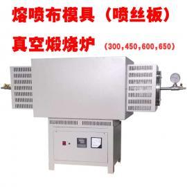 杭州卓驰绒熔喷布模具头喷丝板真空煅烧炉SK3-12-12-20