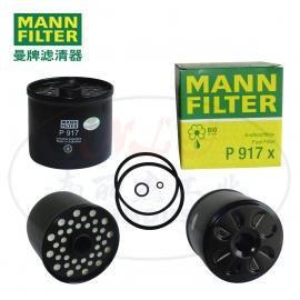 MANN-FILTER曼牌滤清器燃油滤芯P917X