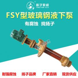 扬子(YANGZI)FSY、WSY型立式玻璃gang液xia泵 nai腐蚀泵 nai磨泵25FSY-22