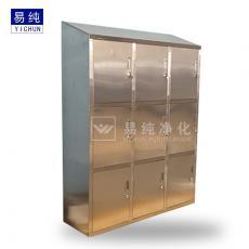 易纯净化不锈钢宫格衣柜可定制bxgyg
