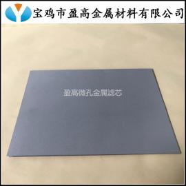 盈高波纹多孔钛板大流量气体充气分布烧结多孔钛板
