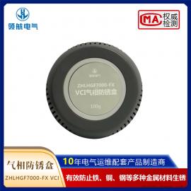 VCI气相防锈盒 防锈粒子自发弥散长久防护 分子级保护金属材料