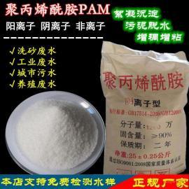 诚信新型污水处理絮凝剂聚丙烯酰胺乳液阳离子30
