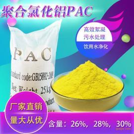 诚信聚合氯化铝污水处理助凝剂混凝剂工业级24%