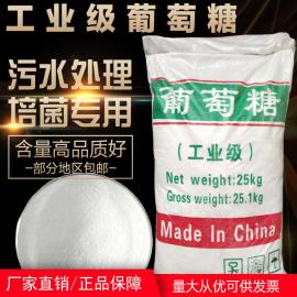 诚信污水处理培菌专用工业葡萄糖95%