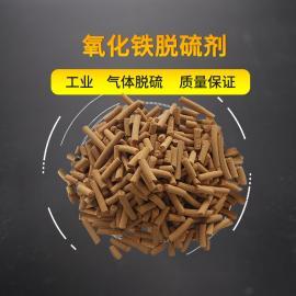 诚信氧化铁脱硫剂 废气脱硫活性炭 新型高效工业级60%