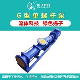 扬子(YANGZI)G型防爆变频污泥单螺杆泵 不锈钢耐腐可调速高粘度浓浆泵G40-1