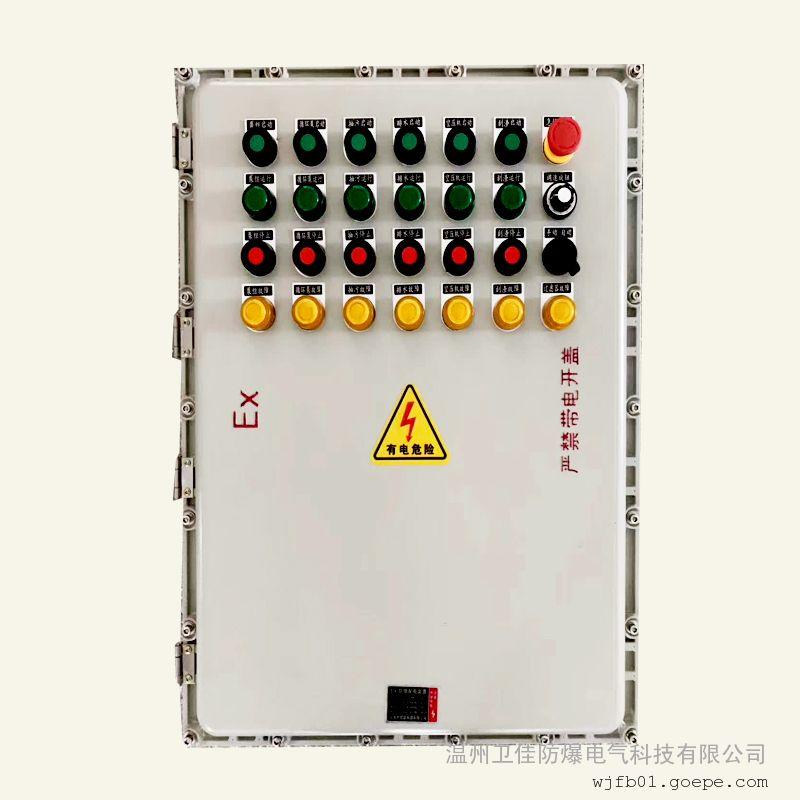 卫佳bxmd51防爆配电箱防爆控制箱定制BXMD