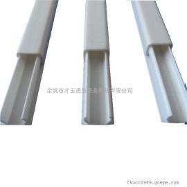 才玉FTTH室内布线塑料件直线槽 PVC