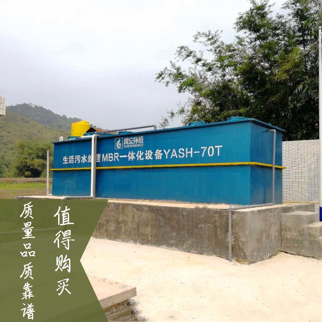 禹安禽业工业园养殖废水处理设备养殖污水处理一体化装置YAYZ-10T
