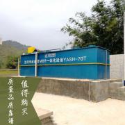禹an环�che缗耪疽惶寤�污水chu理she备地埋式污水chu理机械污水一体化泵站YASH-50T