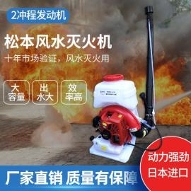 松本铃一日本进口风水灭火机6MSW-5-7A森林消防背负式风水灭火器总代理