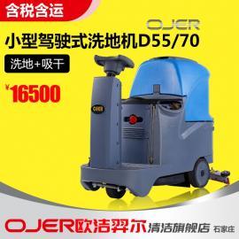 欧洁羿尔自动小型驾驶式洗地机AG官方下载AG官方下载,商场超市洗地车D55/70