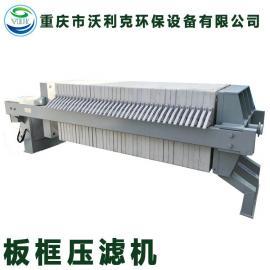 沃利克板框压滤机环保设备销售数量不限高质低价成套设备YLJ102