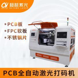 Beyond LaserPCB激光打二维码 全自动上下料全程追溯打码 线路板行业专用CY-MKFPC-5030