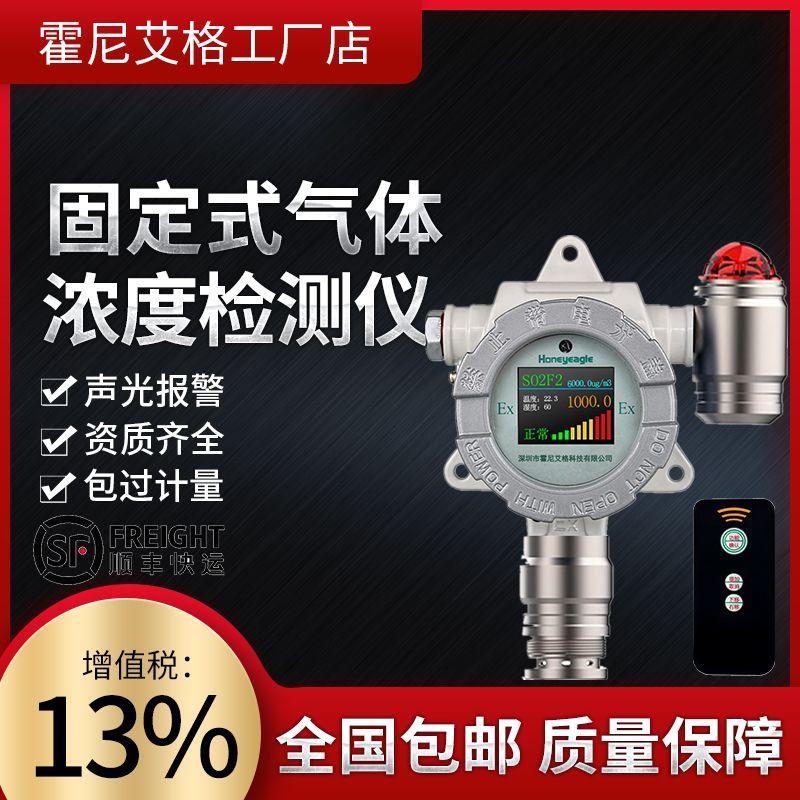 霍尼艾格 工业级别过氧化氢检测仪 双氧水探头 在线实时监测 HNAG1000-H2O2
