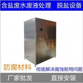 领业废水处理蒸发器单效除盐废水结晶设备LYFS-045