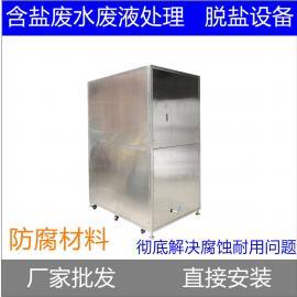乳化液废水处理蒸发器 脱脂废水蒸馏机组低温蒸发