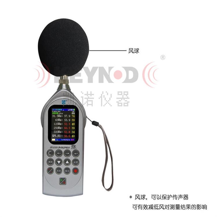 爱华统计频谱分析仪声级计AWA5688