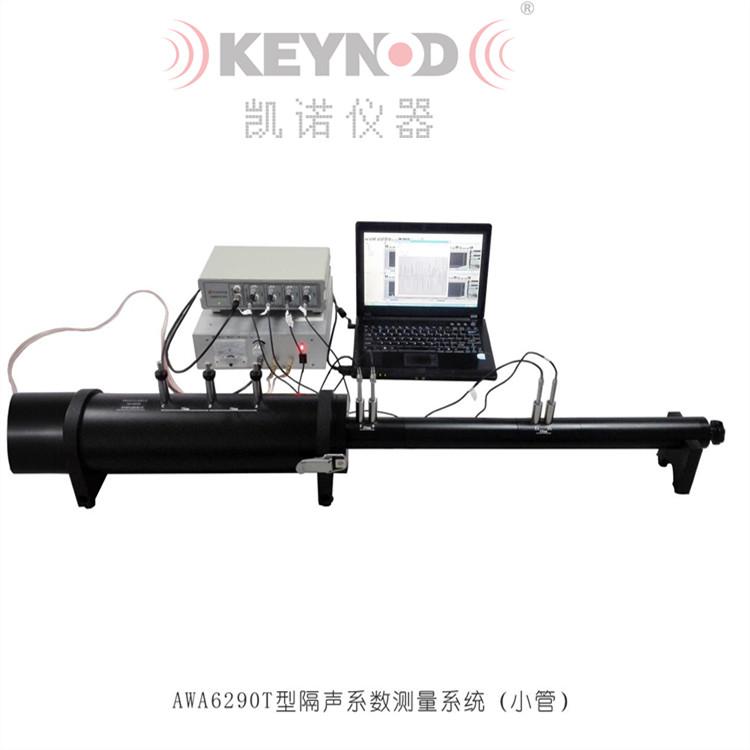 爱华AWA6290T传递函数隔声吸声系数测量系统 噪声测试