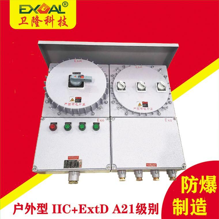 卫隆科技防爆动力配电箱 防爆电箱定制BXD