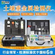 恒美土壤重金属快速检测仪HM-ZSE