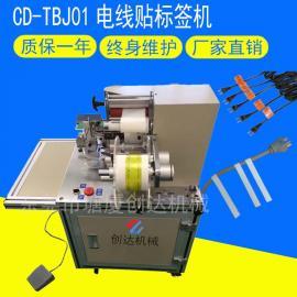 创达机械电线自动对贴标签机 圆形数据线USB线标签自动贴标机 旋转贴标签CD-TBJ01