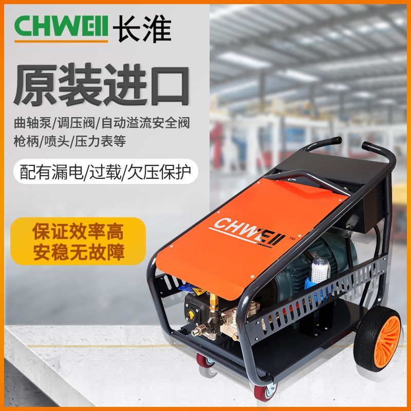 500公斤超大压力高压清洗机喷砂除锈根雕剥树皮机械厂加工业CH-5022