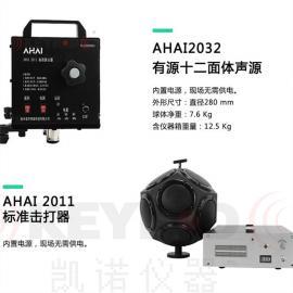 智能AHAI2032有源正十二面体声源建筑声学配置一