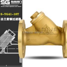 S-YG41-16T法兰Y型黄铜过滤器始高阀men