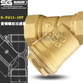 S-YG11-16T黄铜Y型na螺wen过滤器始高阀men