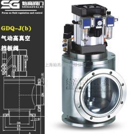 GDQ-J气动高真空挡板阀始高阀门