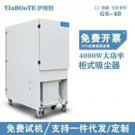 伊博特4000W柜式中小型机床配套吸铁屑铝屑吸尘器380V工业除尘器GS-40