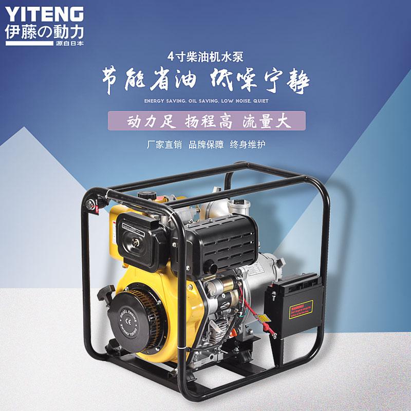 伊藤4寸防汛柴油�C水泵YT40DPE