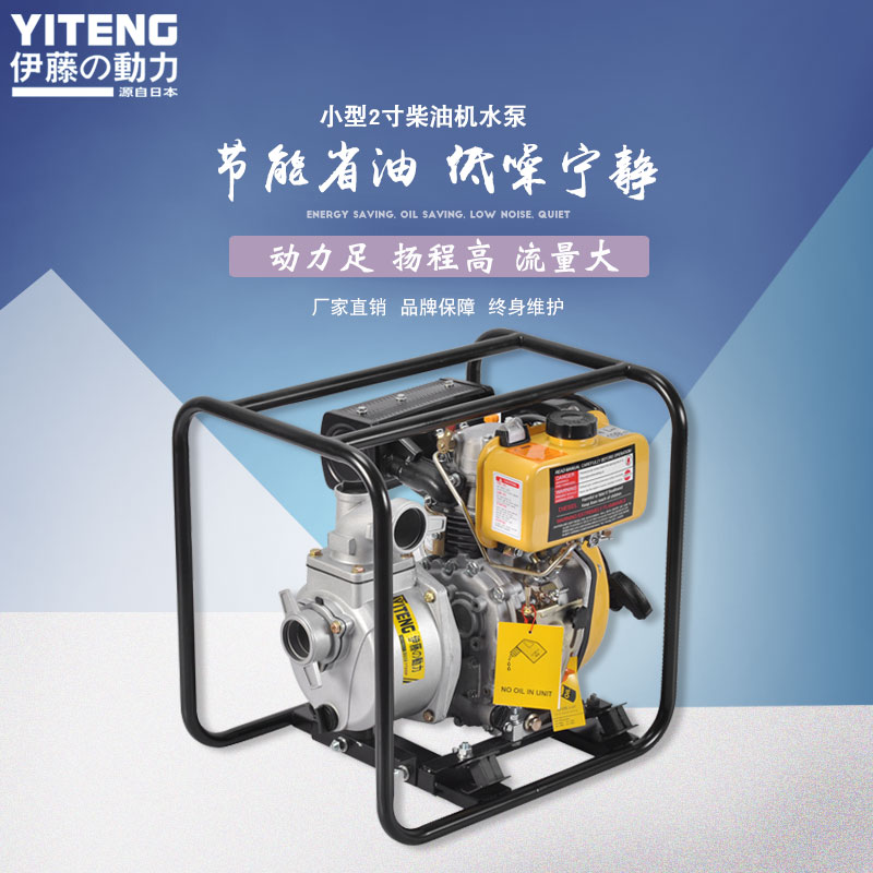 伊藤3寸柴油机paishui泵YT30DP