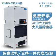 伊博特角磨机打磨设备配套吸扬尘吸尘器7.5KW大功率切割除尘机IV-5500