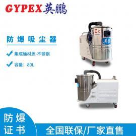 GYPEX英鹏化工厂防爆吸尘器