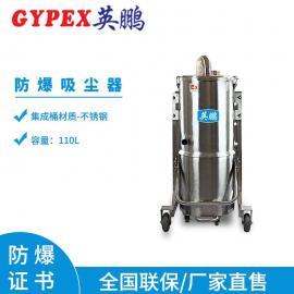不锈钢高温防爆吸尘器