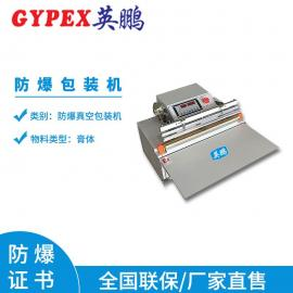 GYPEX英鹏桌面式防爆真空包装机