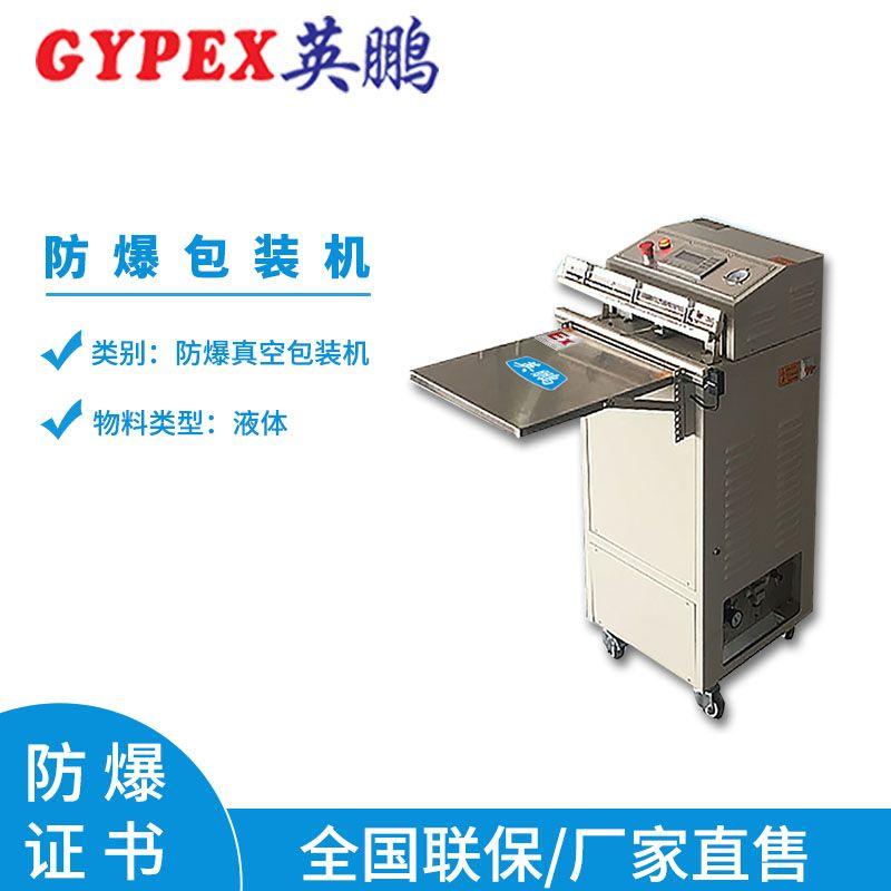 GYPEX英鹏大单室防爆真空包装机可定制