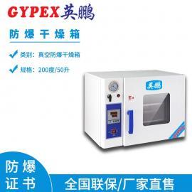 GYPEX英鹏1.4kw防爆真空干燥箱