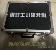哲成 粮谷取样工具箱ZC-LGX