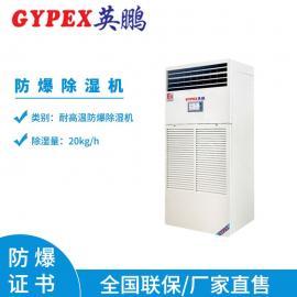 GYPEX英鹏耐高温防爆除湿机定制款