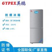 GYPEX英鹏双门双温防爆冰箱150升