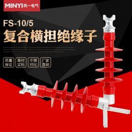 10KV横担绝缘子FS-10/5