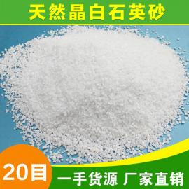 诚信石英砂 酸洗纯白精制石英砂滤料 主要含量99.5%规格齐全