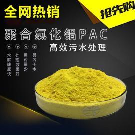 诚信饮用水级聚合氯化铝 自来水厂处理絮凝剂混凝剂喷雾30%
