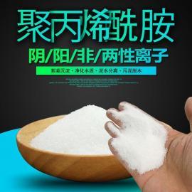 诚信高效污水处理絮凝剂阴离子聚丙烯酰胺阳离子40
