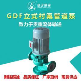 扬子立式化gong耐腐shi衬fu泵 有色金属冶lian 电jie液输song泵40GD-32F
